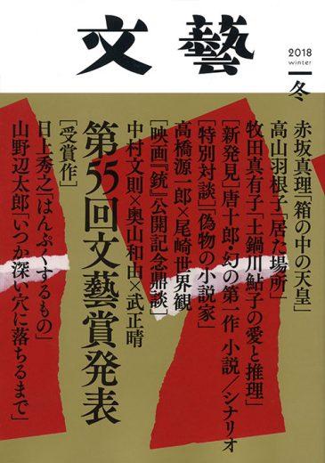文芸季評 山本貴光「文態百版」:2018年6月〜2018年8月