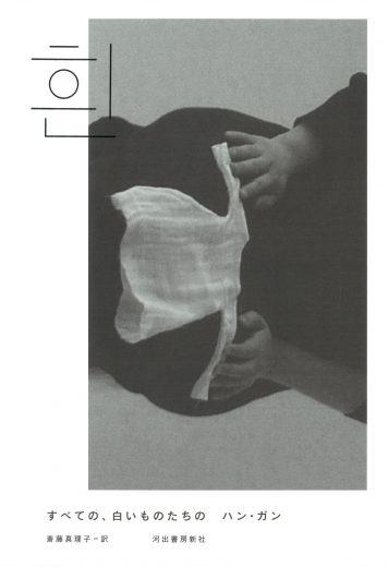 友達に代わっての生活──ハン・ガン『すべての、白いものたちの』書評/評者=イ・ラン