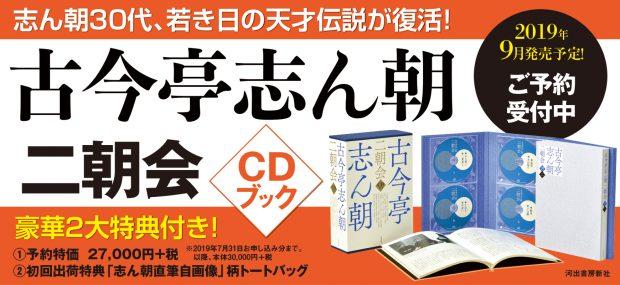 【試聴あり!】幻の音源、発掘!『古今亭志ん朝  二朝会  CDブック』特設ページ