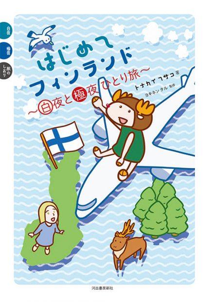 【試し読み公開】蒸し暑い日本から逃げ出したい! 夏にオススメの北欧旅行を案内するコミックエッセイ発売!