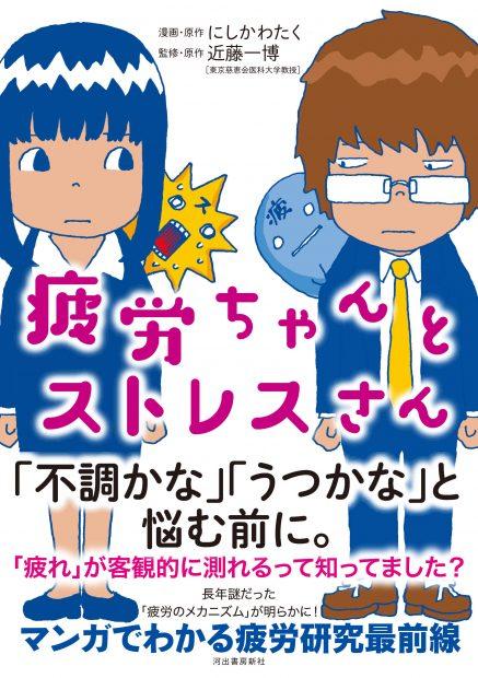 日本人はものすごく疲れている…!? マンガでわかる疲労のメカニズム!『疲労ちゃんとストレスさん』試し読み〜第1章〜