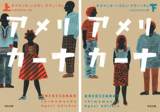 世界にはいまチママンダ・ンゴズィ・アディーチェという作家がいる──傑作長篇『アメリカーナ』訳者あとがきを公開
