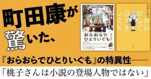 町田康が驚いた、『おらおらでひとりいぐも』の特異性──「桃子さんは小説の登場人物ではない」