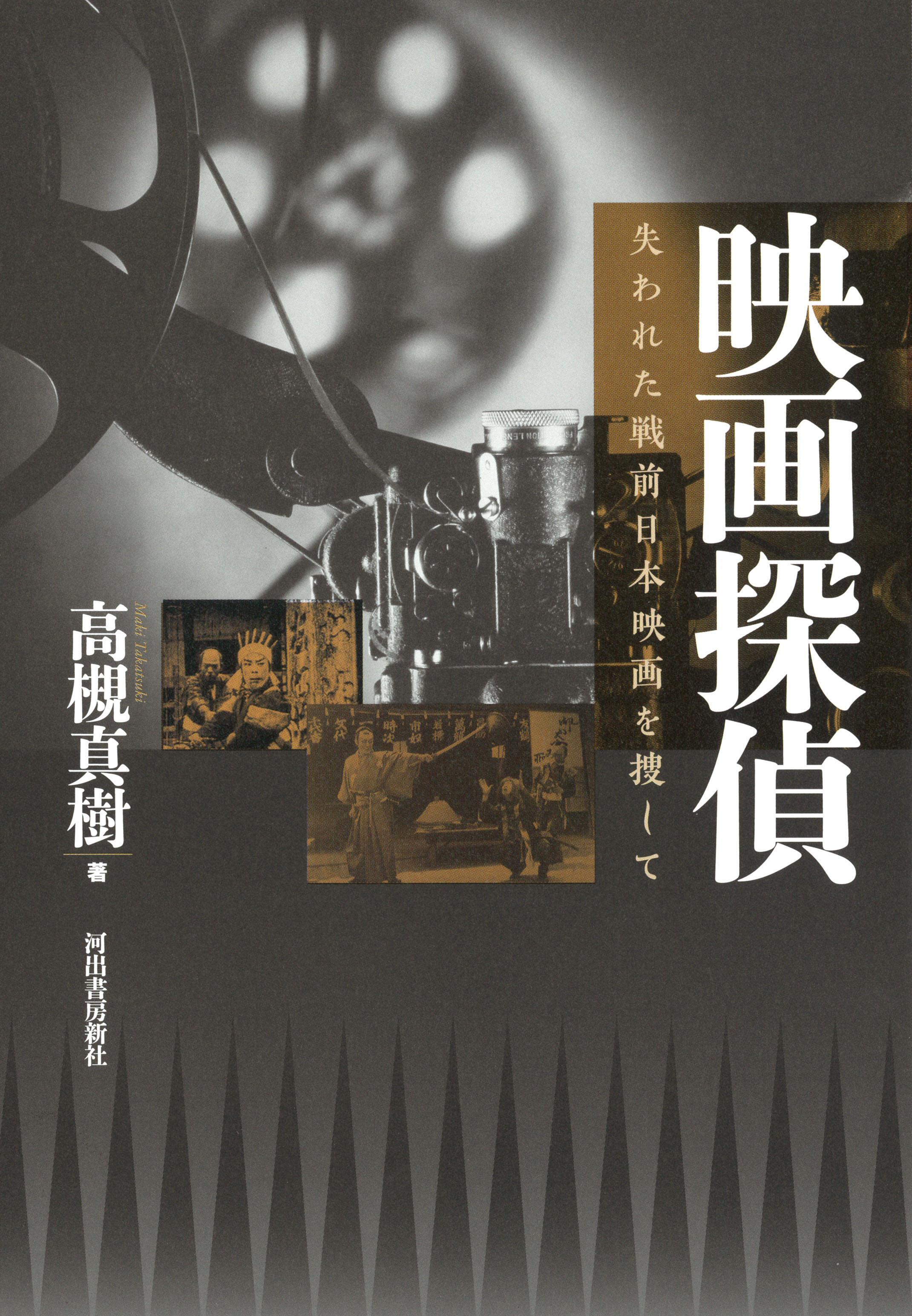 映画探偵──失われた戦前日本映画を捜して