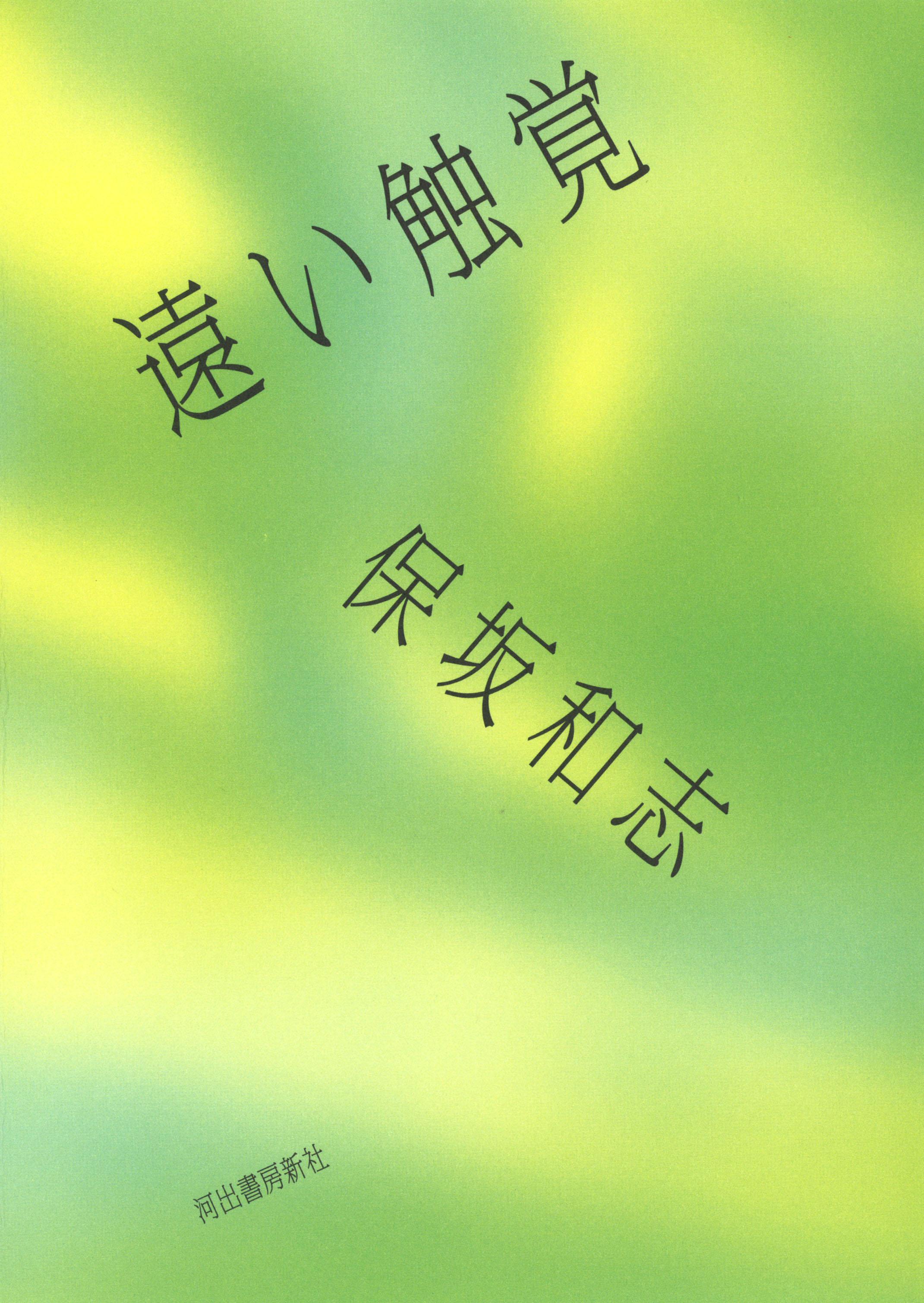 『遠い触覚』保坂和志