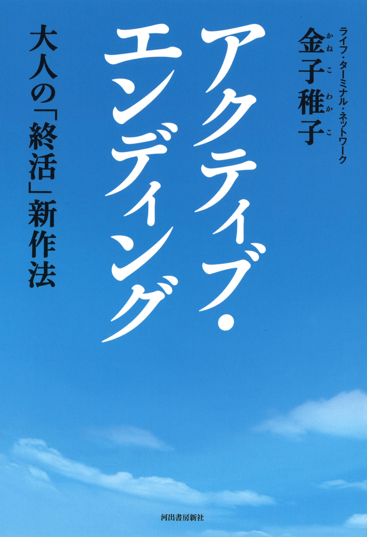 『アクティブ・エンディング──大人の「終活」新作法』 金子稚子