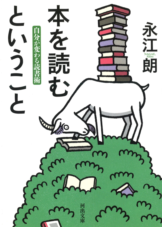 『本を読むということ』永江朗