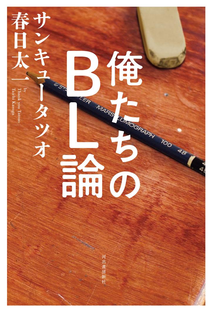『俺たちのBL論』サンキュータツオ/春日太一