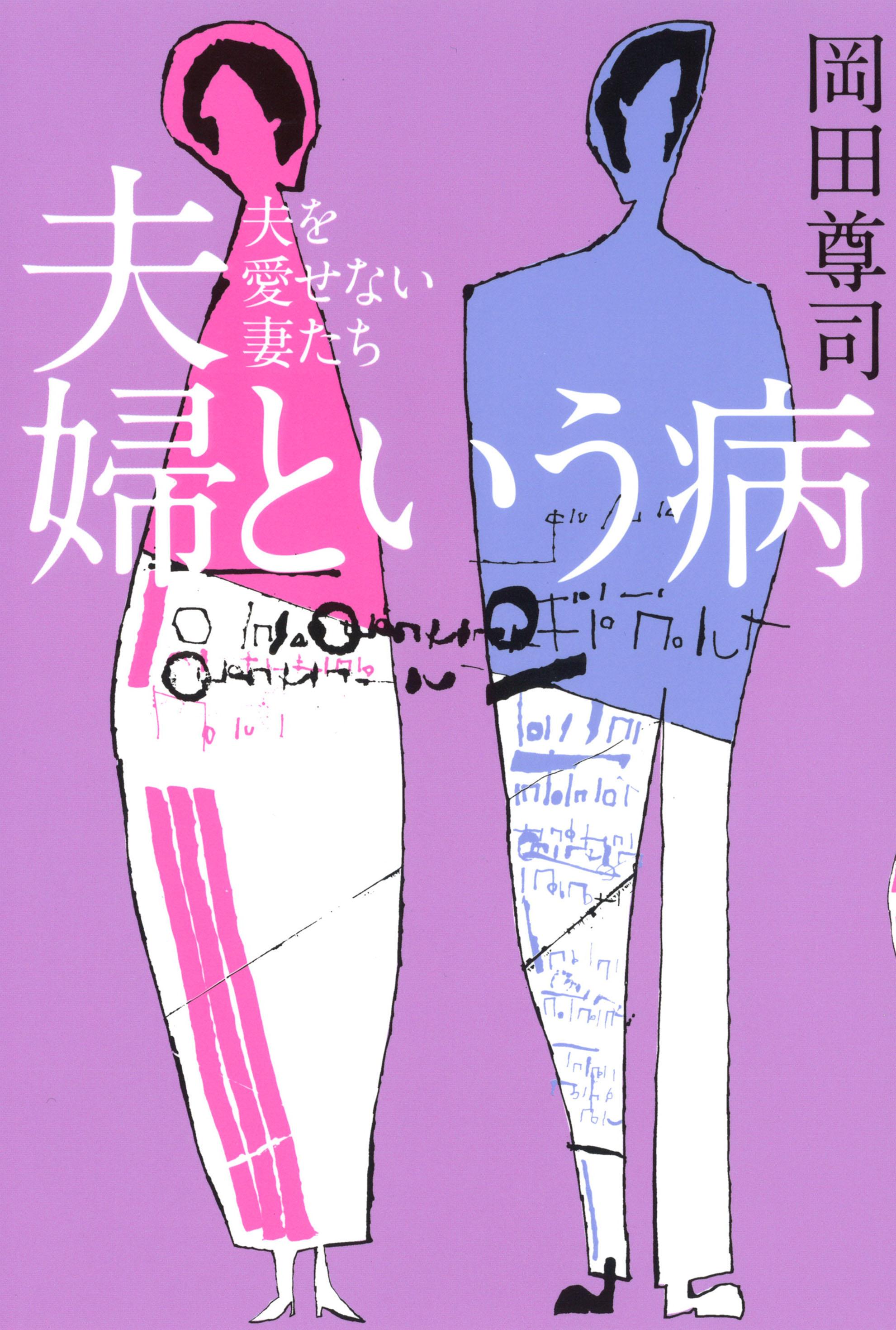 『夫婦という病』岡田尊司