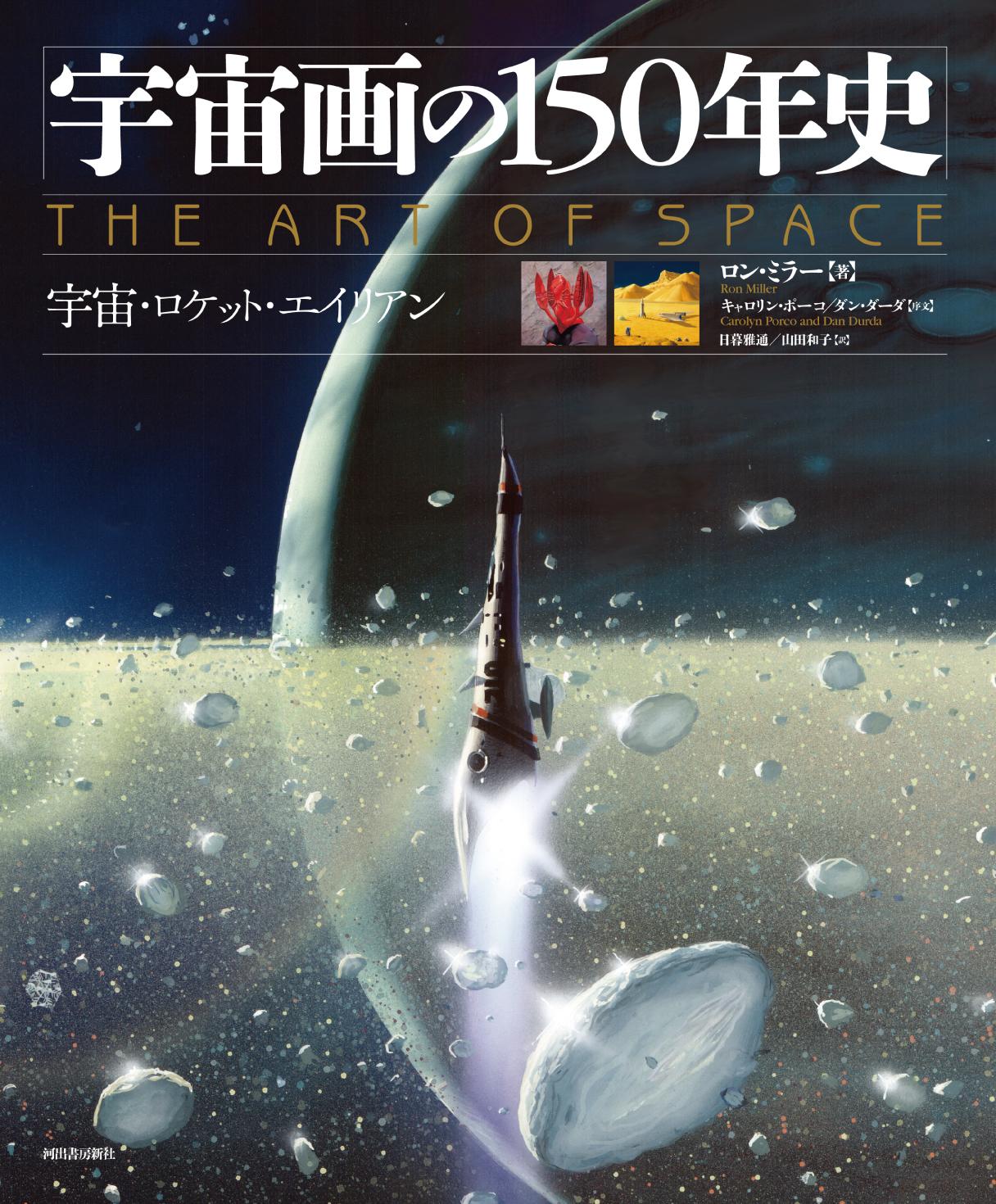 『宇宙画の150年史』ロン・ミラー