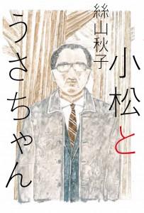 『小松とうさちゃん』絲山秋子