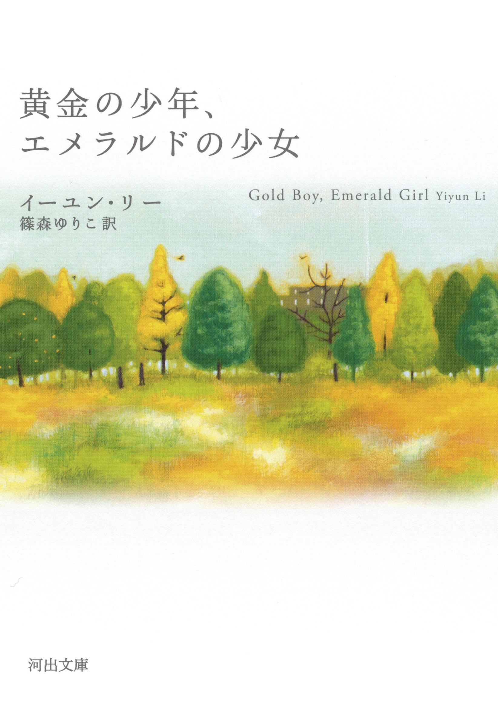 『黄金の少年、エメラルドの少女』イーユン・リー