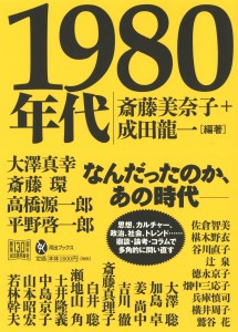 『1980年代』斎藤美奈子/成田龍一編著