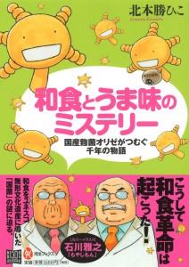 『和食とうま味のミステリー』北本勝ひこ
