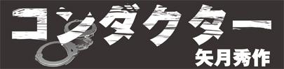 『コンダクター』 2
