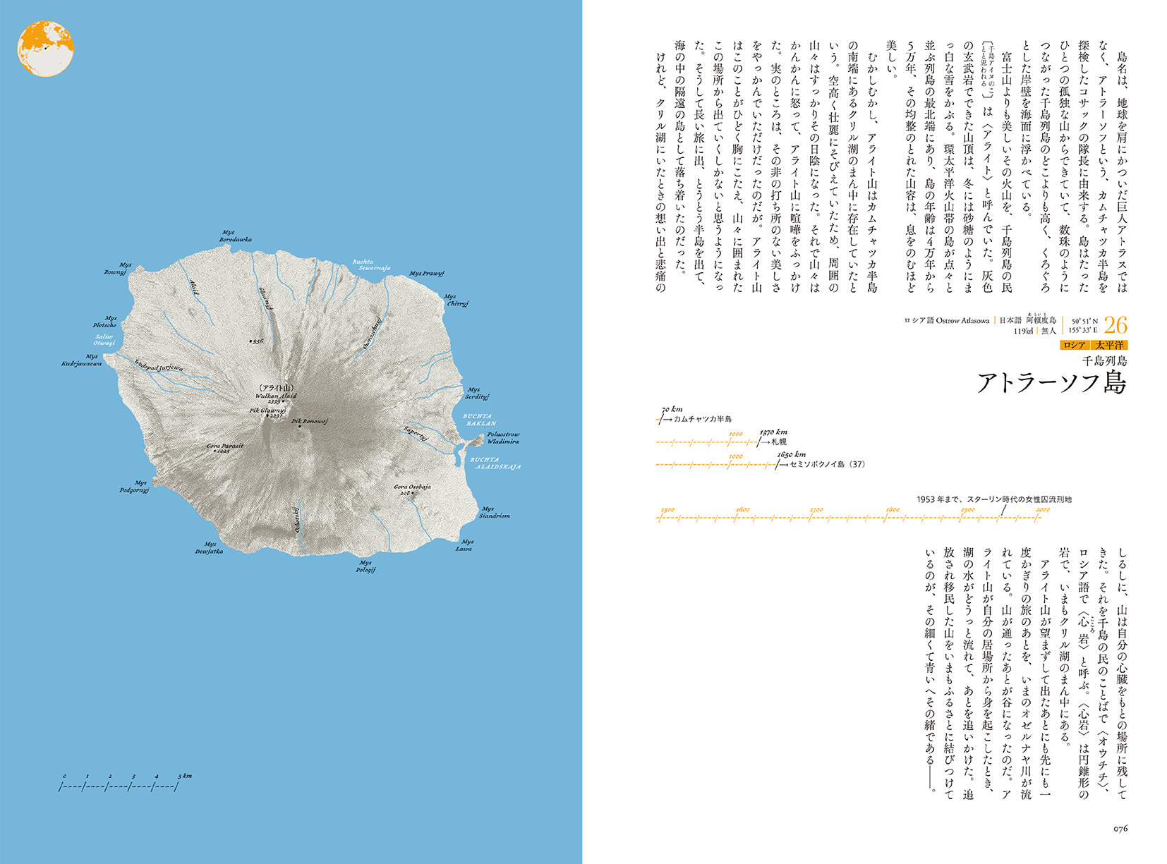 奇妙孤島76-77.pdf