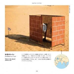 1-43_Toilets_4C_160516-26