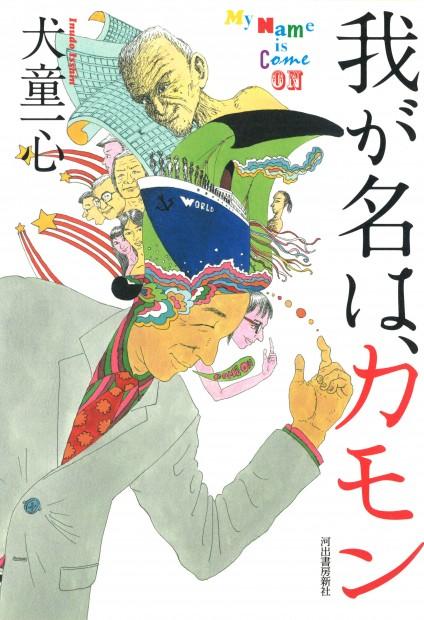 岸田繁(くるり)さん、前田敦子さん、綿矢りささん…各界から絶賛の声! 映画監督・犬童一心の初小説が発売に! 試し読み公開。