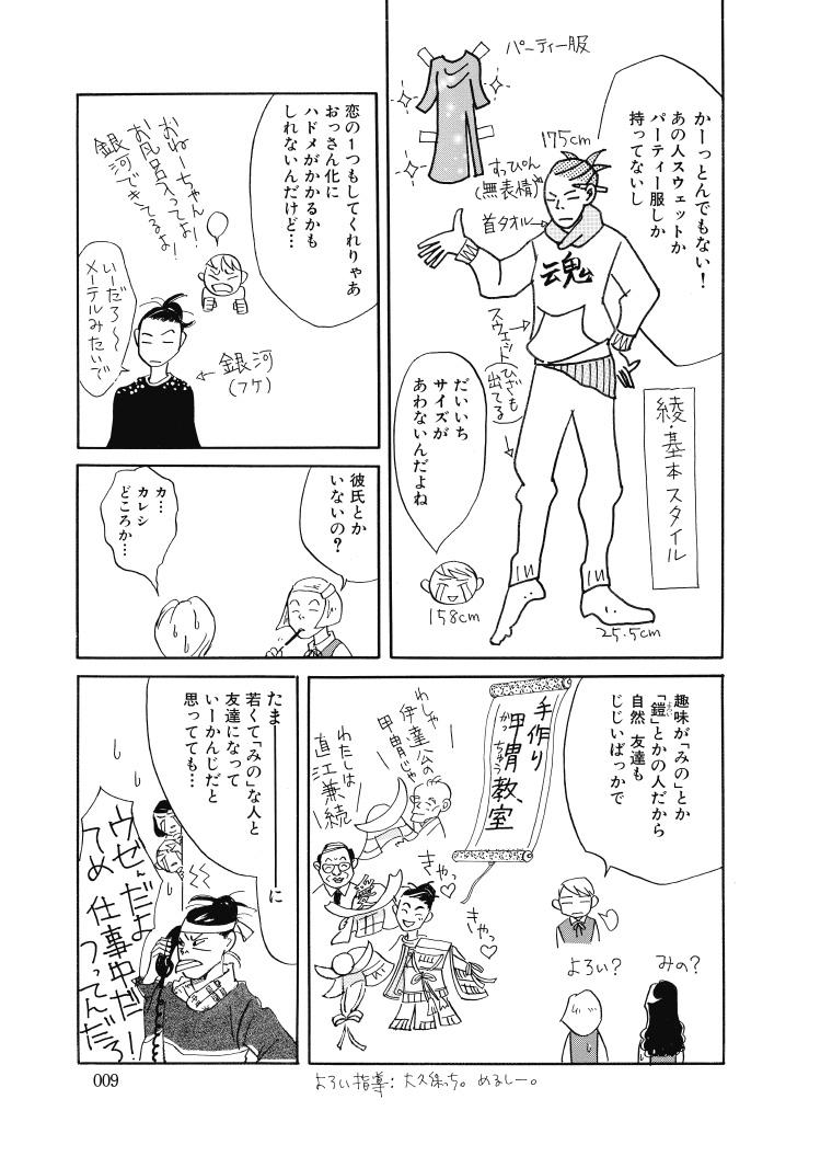レタスバーガープリーズ上巻-9