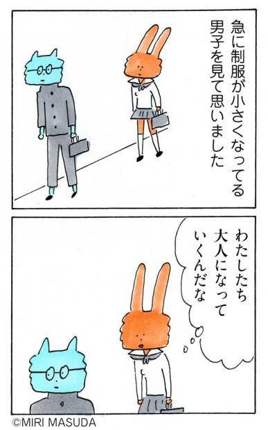 せいのめざめ_制服