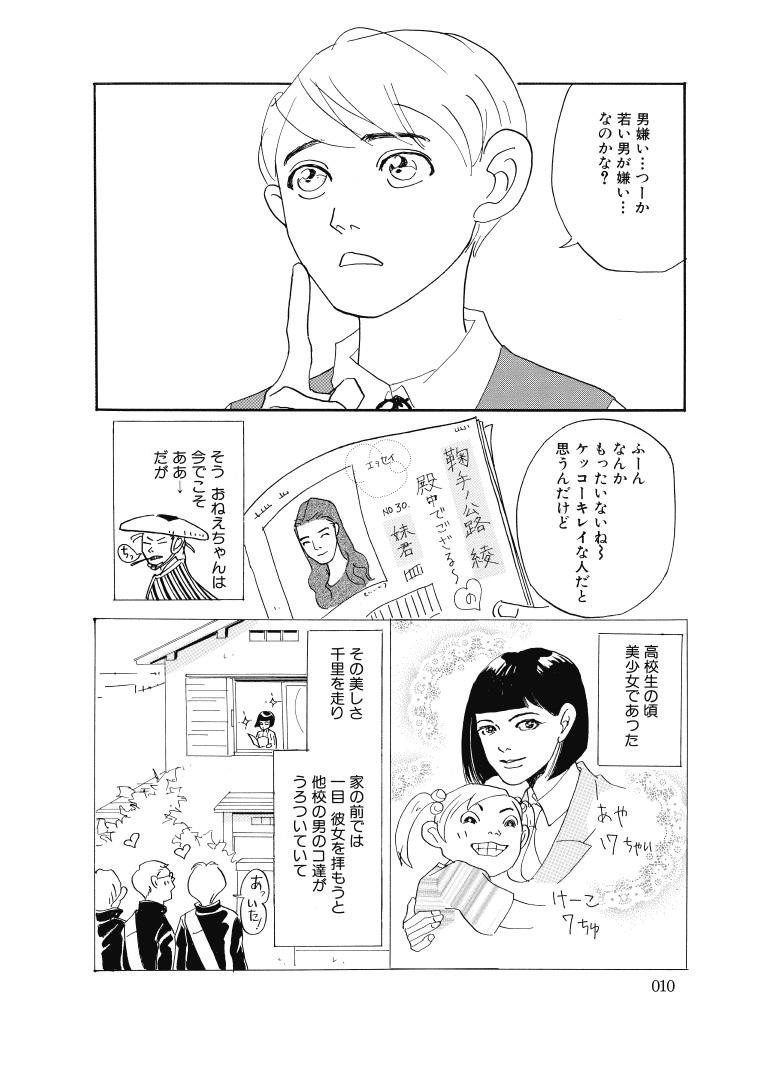 レタスバーガープリーズ上巻-10