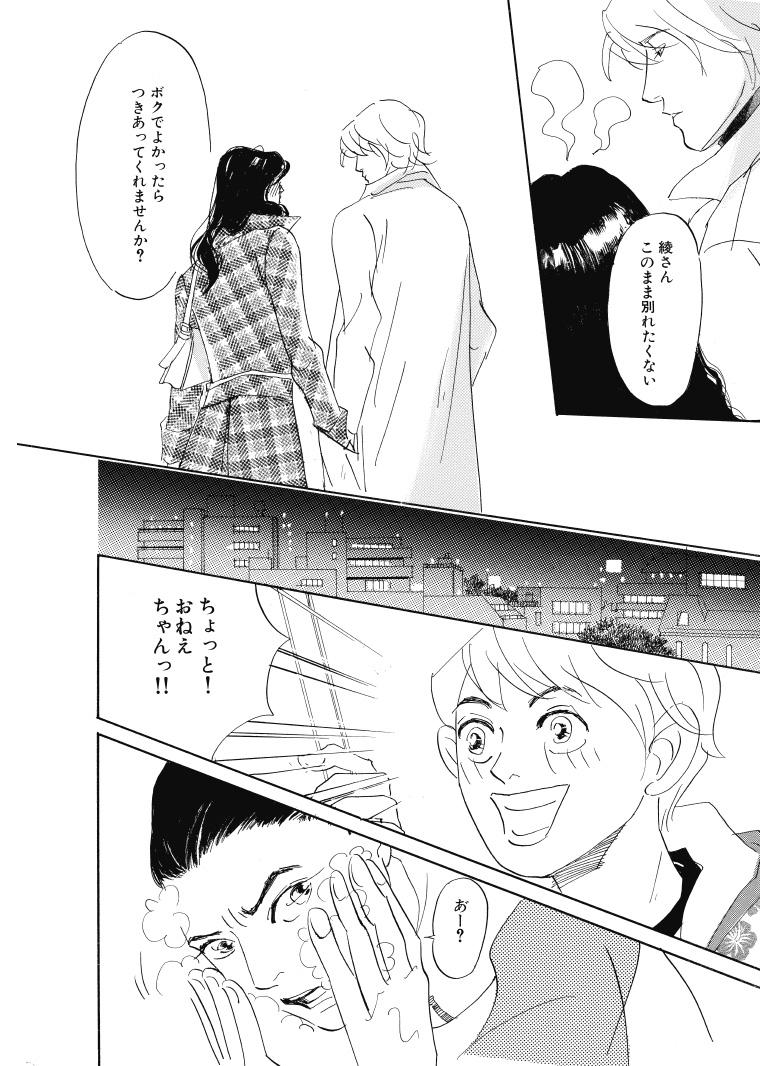 レタスバーガープリーズ上巻-24