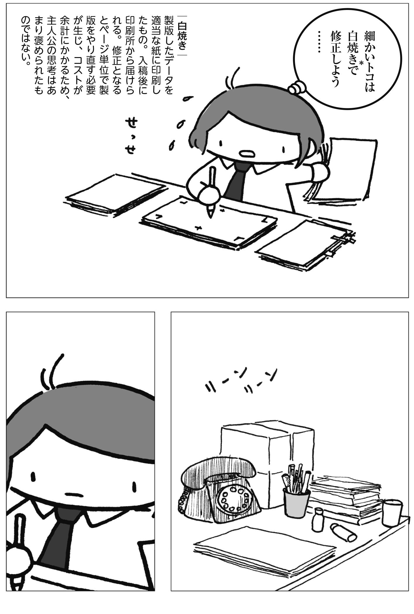 01重版未定_cs6.indd