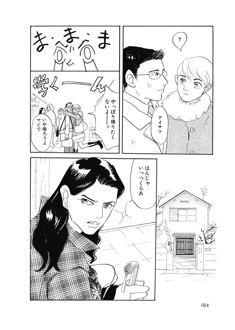 レタスバーガープリーズ上巻-14