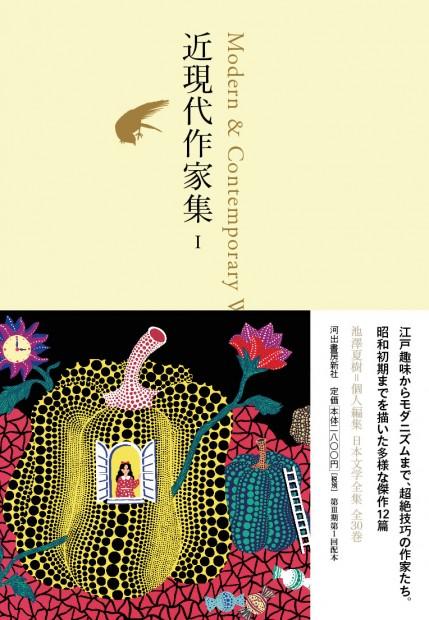 「池澤夏樹=個人編集 日本文学全集」、第Ⅲ期いよいよ刊行開始! 最新刊は太平洋戦争前夜までを描いた超絶技巧の作家たちの傑作・名作ぞろい!