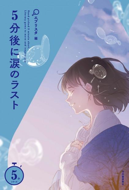 5fun_book_cover