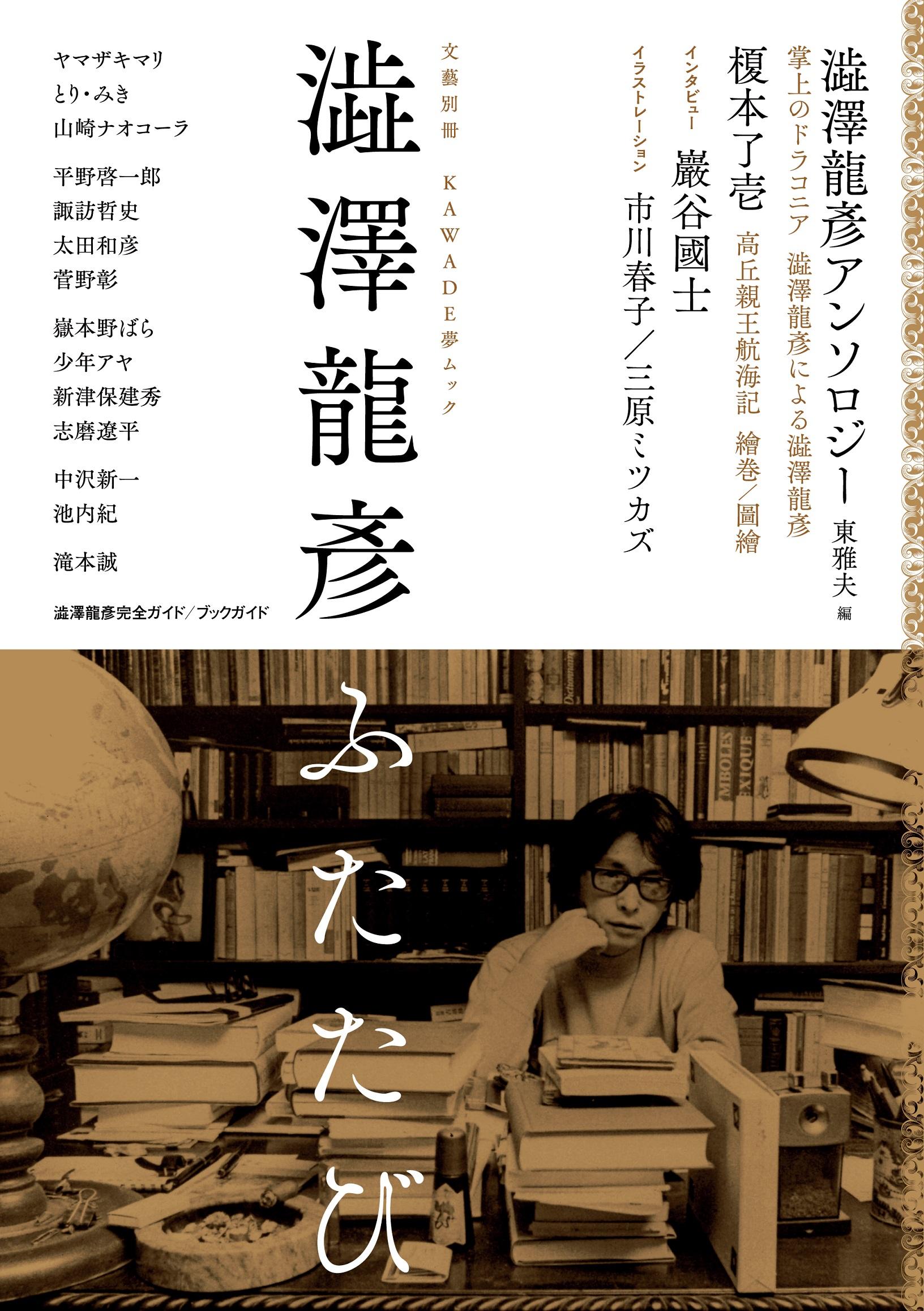 龍彦 澁澤 京都で最も入りにくい古書店 澁澤龍彦らが集った「異端の牙城」とは|文化・ライフ|地域のニュース|京都新聞