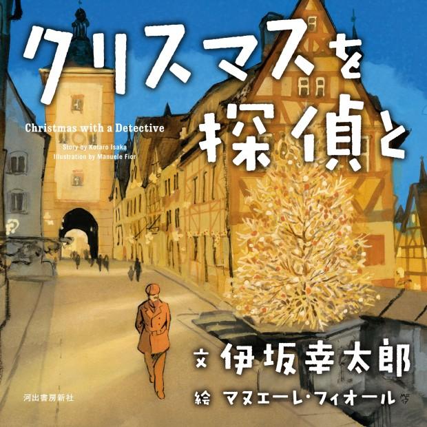 伊坂幸太郎が贈る聖夜の奇跡の物語。 感想を送るとイブにプレゼントが届く豪華キャンペーンも開催