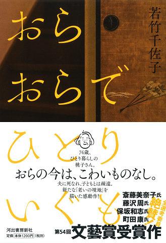 63歳、史上最年長受賞ーー第54回文藝賞『おらおらでひとりいぐも』刊行記念特別企画「絵と文でよむ、主人公・桃子さんの74年」(絵=小幡彩貴)