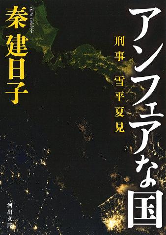 ベストセラーシリーズ最新作!