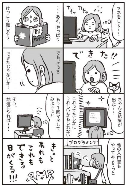 new_マンガ3