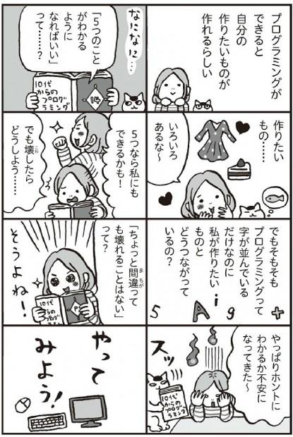 new_マンガ1