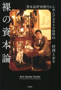 ISBN978-4-575-31263-8