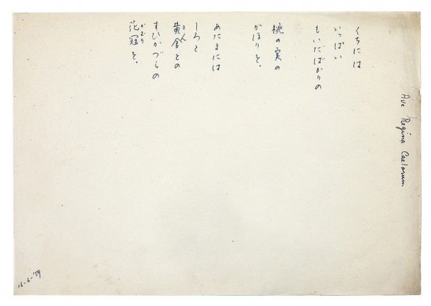 発見された須賀敦子の詩篇