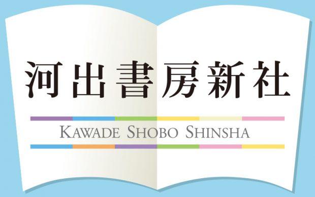 河出の本を熱く語って1万円分の図書カードNEXTをもらおう! 河出書房新社 @Kawade_shobo 公式twitter 5万フォロワー突破感謝企画