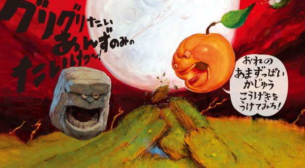 アメリカで20万部突破の大ヒット絵本がやってきた! 『でんせつのじゃんけんバトル』【ニューヨークタイムズ紙ベストセラー5つ星☆☆☆☆☆】