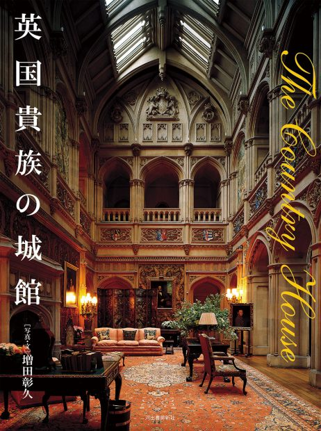 「ダウントン・アビー」はじめ様々な映画やドラマの舞台にもなった豪華絢爛な英国貴族のカントリー・ハウスを一挙公開!『英国貴族の城館』12月発売!