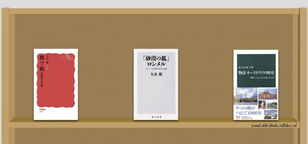 死 日本 ロンメル
