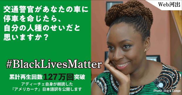 「交通警官があなたの車に停車を命じたら、自分の人種のせいだと思いますか?」アディーチェ自身が朗読した『アメリカーナ』日本語訳を公開します。その4