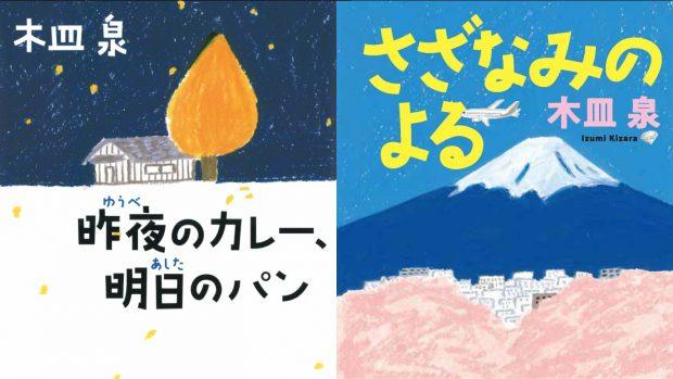 「抗えないとしても―『さざなみのよる』(木皿泉)」note発「#読書の秋2020」感想文コンテスト優秀賞作品の全文を掲載します。