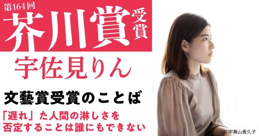 新・芥川賞作家の宇佐見りんはデビューのときなにを綴ったか 第56回文藝賞「受賞の言葉」